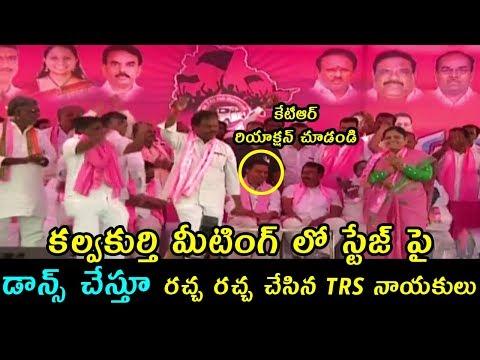 కల్వకుర్తి మీటింగ్ లో స్టేజ్ పై డాన్స్ చేస్తూ రచ్చ చేసిన TRS నాయకులు| TRS Praja Ashirvadha Sabha