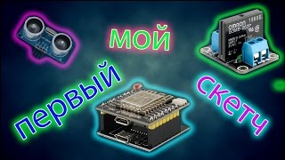 MQTT + HC SR04 +реле и кнопка