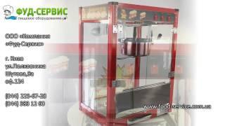 видео Аппарат для приготовления попкорна в домашних условиях