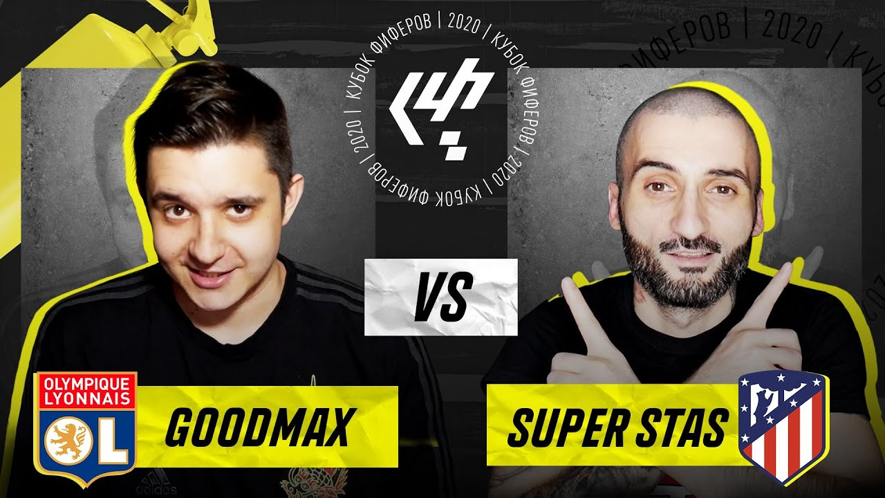 КУБОК ФИФЕРОВ 2020 5-ый ТУР - GOODMAX vs. SUPERSTAS