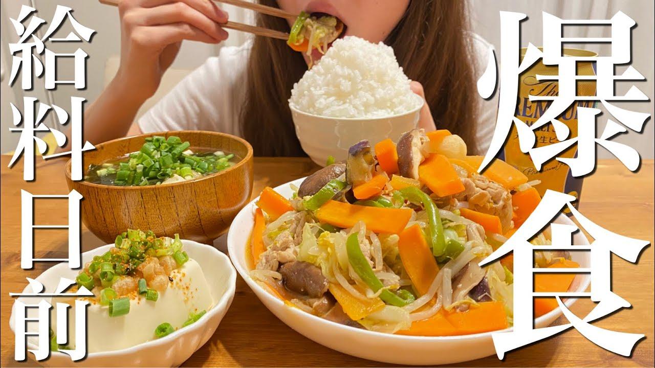 200円の大盛り野菜炒め定食で給料日前を乗り切る!【節約平日晩ごはん】