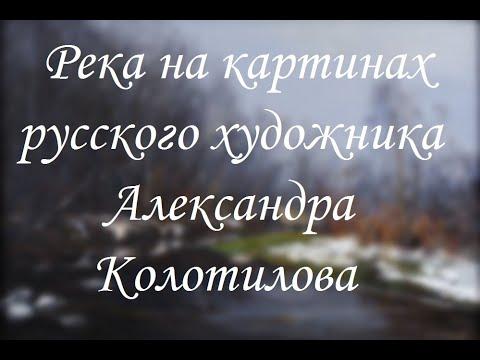 Река на картинах русского художника Александра Колотилова
