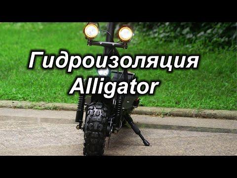 Гидроизоляция электросамоката Alligator Electric Scooter 3200W