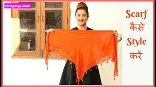 (हिंदी) 7 ways to Wear a Scarf in Hindi | Scarf कैसे पहनें | Perkymegs Hindi