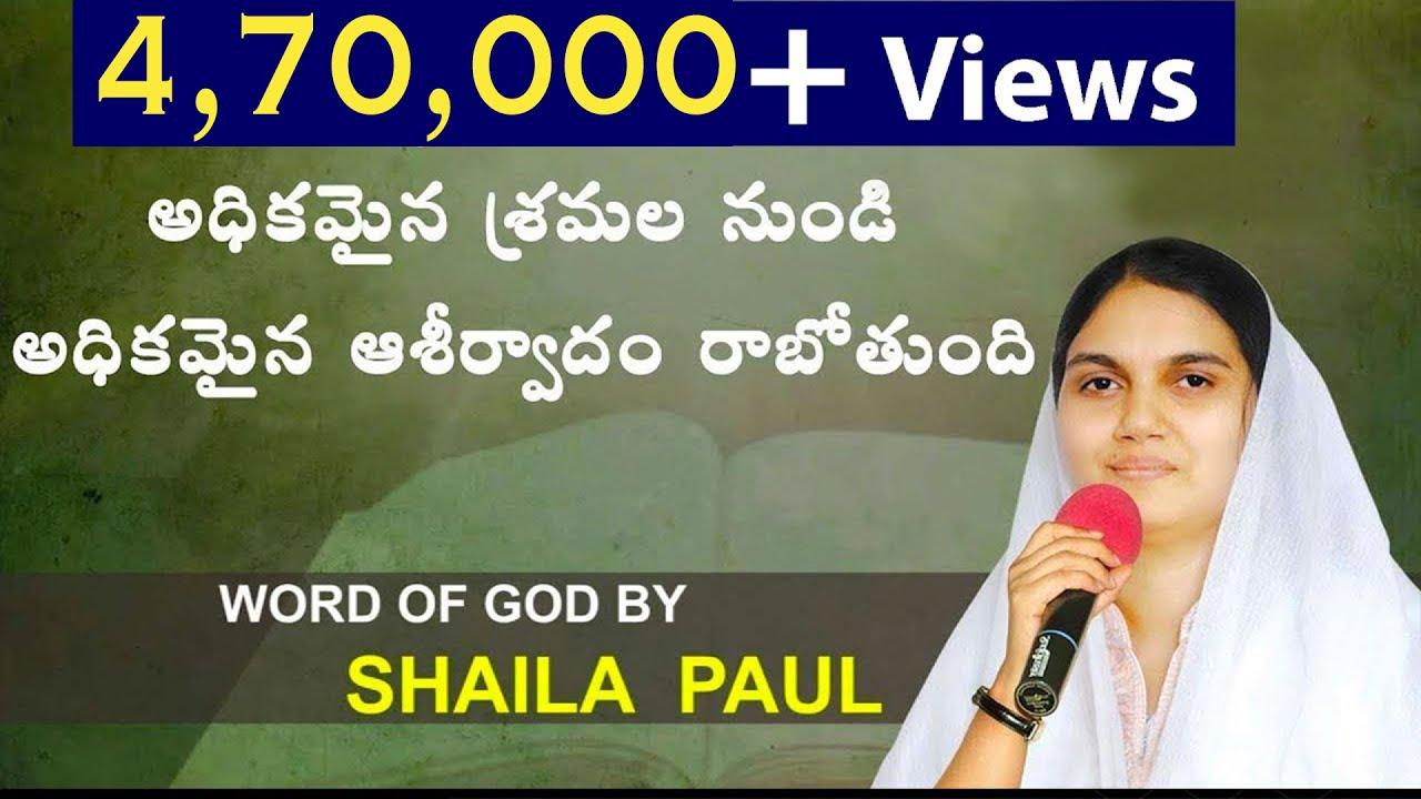 అధికమైన శ్రమల నుండి అధికమైన ఆశీర్వాదం రాబోతుంది(Wonderful Message)-Sis.Shaila Paul