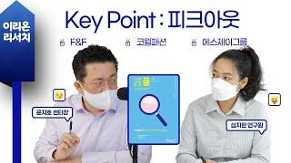 [이리온] 의류(심지현), Key Point : 피크아…