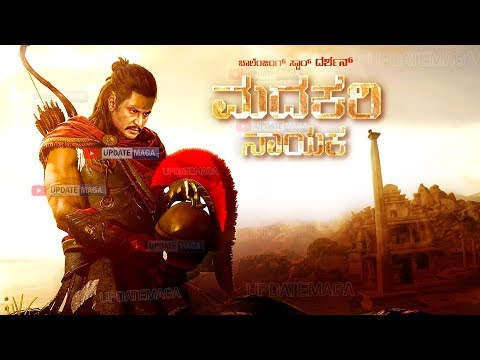 Darshan Madakari Nayaka Movie | Challenging Star Darshan Madakarinayaka Movie | Trailer | 1st Look thumbnail