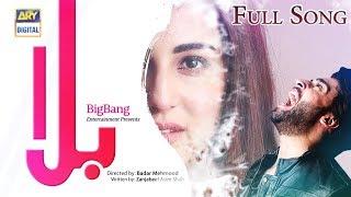 Balaa | Full Song | Singer : Faiza Mujahid & Zohaib Hassan | ARY Digital.mp3