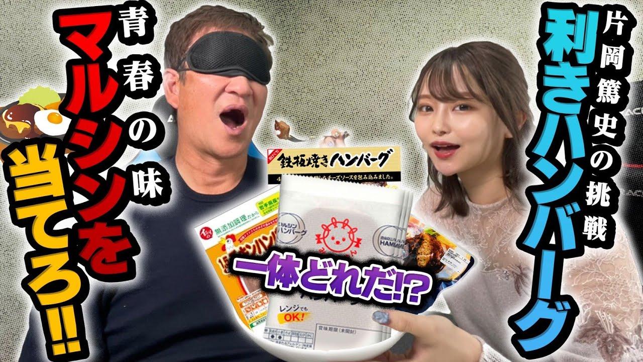 チャンネル 片岡 篤史
