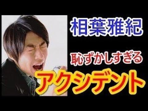 嵐・相葉雅紀のレコメン!アラシリミックス〈2017年10月20日〉