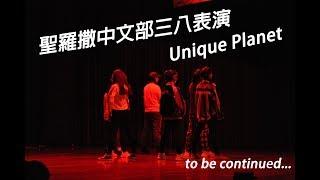 Publication Date: 2018-03-14 | Video Title: 聖羅撒中文部三八婦女節Unique_Planet