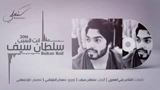 انت السبب - سلطان سيف ( حصرياً ) 2016