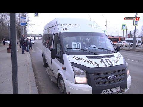 в Волгограде заработал вспомогательный маршрут №10