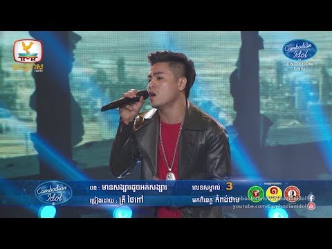 Cambodian Idol Season 3 Live Show Final | Kry Thai Pov - Mean Songsa Doch Ort Sangsa