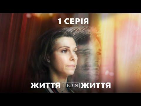 Життя після життя. 1 серія - Видео онлайн
