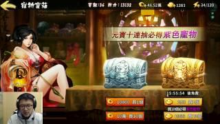 Watch live at https://www.twitch.tv/laisanggamehouse 遊戲下載一起粗...