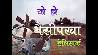 Bhojpur Bhaisipankha Delikharka-2 (Birth Place) Nepal