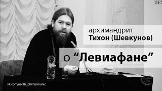 архимандрит Тихон ( Шевкунов ) о Левиафане !!!