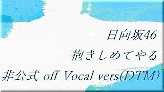 日向坂46 抱きしめてやる off Vocal vers (DTM)