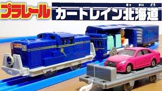 プラレール カートレイン北海道 2018年新発売 イベント会場限定販売 プラキッズやトミカを乗せて走れるギミック満載の電車です☆