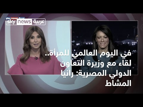 في يوم المرأة العالمي.. لقاء خاص مع وزيرة التعاون الدولي المصرية: رانيا المشاط