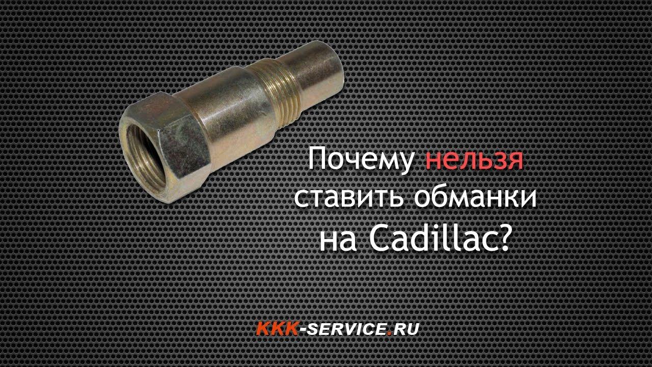 Почему нельзя ставить обманки на Кадиллак? Правильный способ удаления катализаторов.