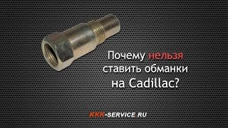 Почему нельзя ставить обманки на Кадиллак? Правильный способ удаления катализаторов.(, 2017-04-17T18:26:10.000Z)