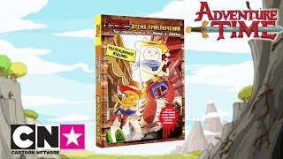 Новые книги от АСТ | Время приключений | Cartoon Network