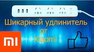 Удлинитель Xiaomi power strip. Шикарная вещь! Обзор.