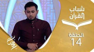 شباب القرآن | الحلقة 14