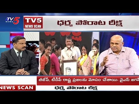 ప్రత్యేక దీక్ష పోరాటం | Chandrababu's One Day Diksha | News Scan | TV5 News telugu news live