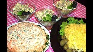 Праздничные салаты из простых продуктов