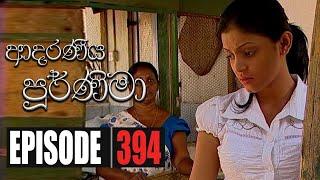 Adaraniya Purnima | Episode 394 31st December 2020 Thumbnail
