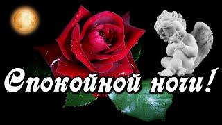 Доброй ночи и сказочных снов среди Ангелов и цветов Красивая музыкальная открытка Спокойной ночи