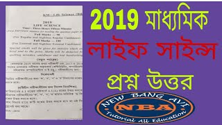 MADHYAMIK 2019 LIFE SCIENCE QUESTION ANSWER.