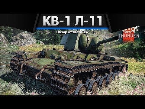 КВ-1 (Л-11) ТЕРМИНАТОР в War Thunder
