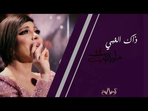"""أصالة - ذاك الغبي """"هلا فبراير""""  Assala -Thak Elghaby """"Hala Febrayar"""" 2018 thumbnail"""