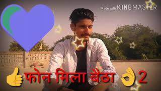 Phone mila betha 2 song by manish gedar.