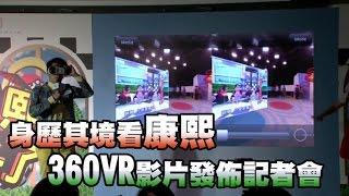 無死角身歷其境  康熙來了360° VR影片發佈記者會