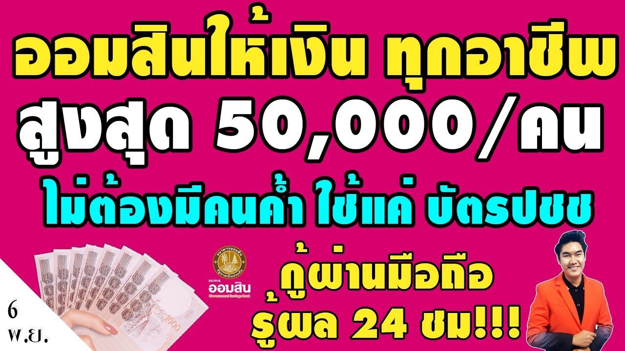 เริ่มแล้ว!! ออมสินให้เงินฉุกเฉินสูงสุด 50,000 ไม่ต้องมีคนค้ำ ใช้แค่บัตรปชช กู้ผ่านมือถือ รู้ผล24ชม!!