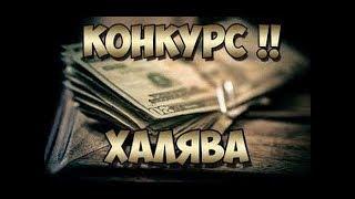 45 Рублей за 1 Лайк! Заработок на Лайках от 4500 рублей в День!