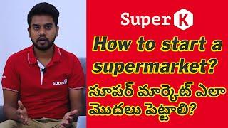 How to Start a Supermarket? | SuperK