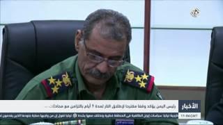 التلفزيون العربي | رئيس اليمن يؤكد وقفاً مقترحاً لإطلاق النار لمدة 7 أيام بالتزامن مع محادثات السلام