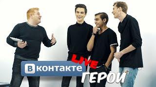 Вконтакте LIVE С Антоном Юрьевым. в гостях:  Герои