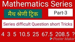 Series के सबसे मुश्किल Question का आसान हल ।। Series Part-3 ।। #series #seriestricks #श्रेणी #math