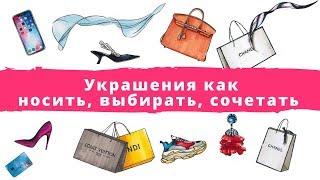Украшения: как носить, выбирать, сочетать и где покупать