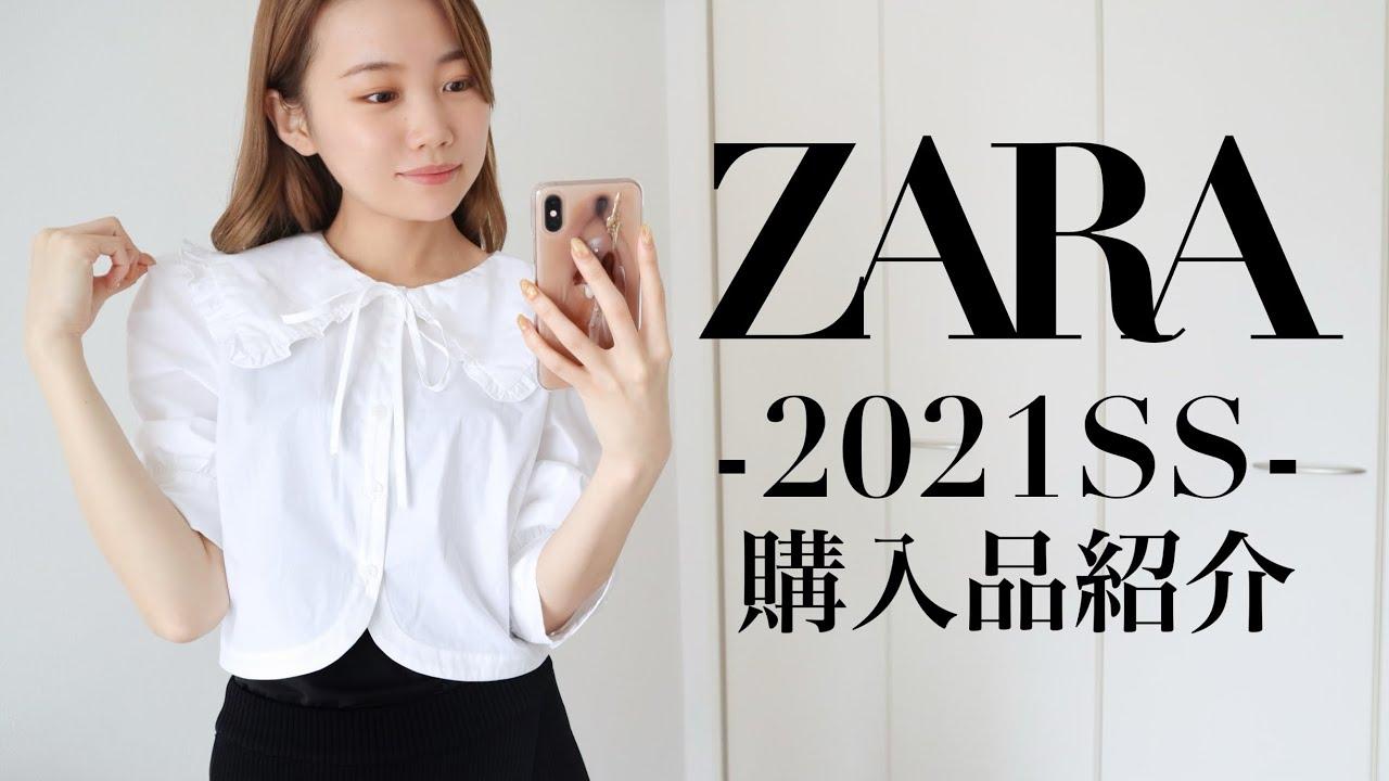 【ZARA】ザラの夏服購入品紹介!使いやすいシンプルコーデ♡#ユニクロ
