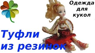 Туфли для куклы из резинок Rainbow loom bands. Урок 12. ♣Klementina Loom♣