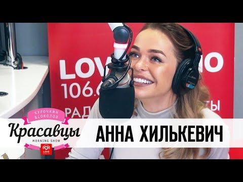 Анна Хилькевич в гостях у Красавцев Love Radio 7.11.2017