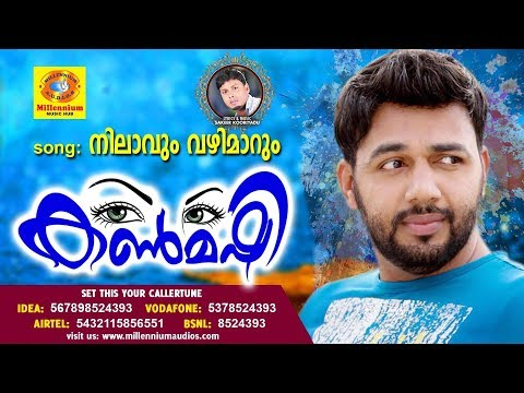 Nilavum Vazhimarum   Saleem Kodathoor New Album Song   Kanmashi